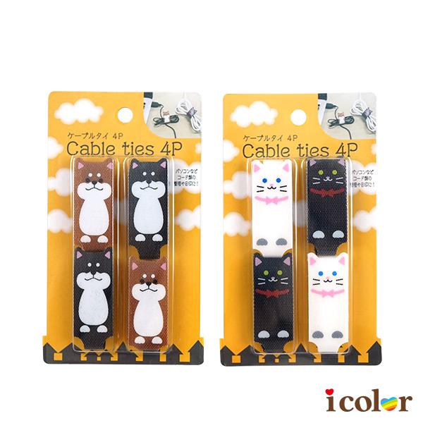 貓貓狗狗線材收納束帶(4個入)