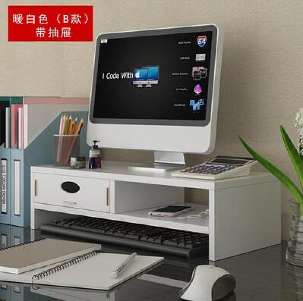 螢幕架 電腦顯示器增高架 電腦架子增高支架桌面收納墊高顯示器底座TW【快速出貨八折特惠】