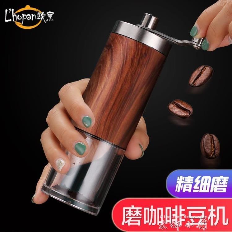 歐烹手動咖啡豆研磨機手磨咖啡機磨豆機研磨器家用小型咖啡磨豆機 【免運直出】