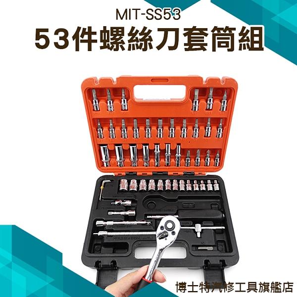《博士特汽修》53件套家庭常備工具 套筒螺絲刀 長短接杆 21件1/4螺絲刀套筒