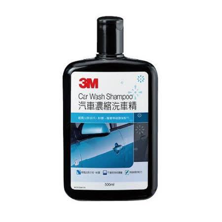 3M汽車濃縮洗車精500ml