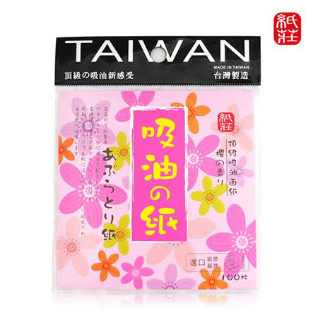 紙莊 櫻花香氛魔力吸油面紙 100枚