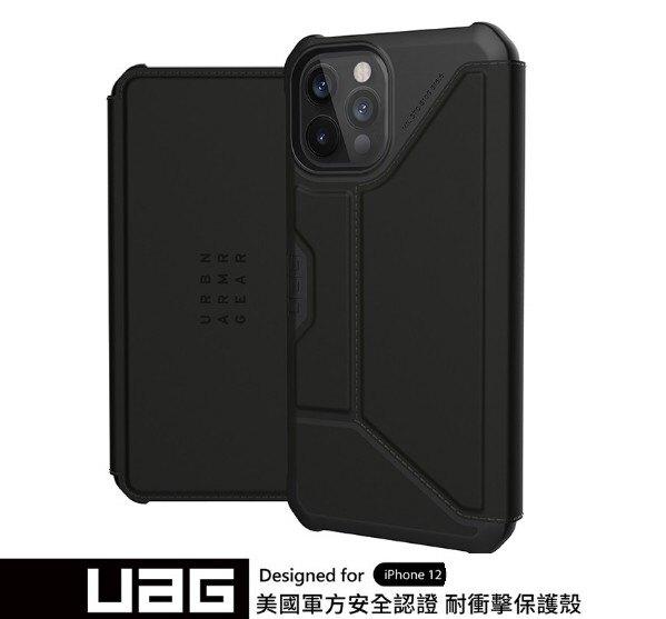 UAG iPhone 12 系列 翻蓋式耐衝擊保護殼-極簡黑
