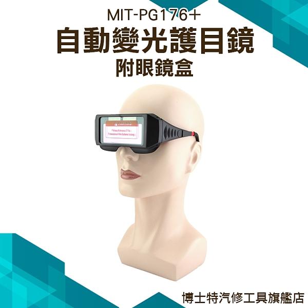 自動變光護目鏡/太陽能電銲液晶眼鏡 變光眼鏡/電焊眼鏡/液晶眼鏡/變色眼鏡/自動變光眼鏡