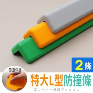【AD德瑞森】加強保護特大L型防撞條/防護條(2條)綠色