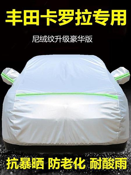 汽車罩 2019/21款豐田新卡羅拉專用車衣車罩防曬防雨蓋布隔熱汽車套外罩 夢藝