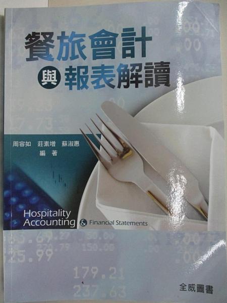 【書寶二手書T1/大學商學_KCZ】餐旅會計與報表解讀_周容如