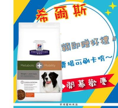 Hills希爾思 狗 Metabolic + Mobili  肥胖基因代謝+關節護理處方 飼料 60397 (8.5磅)