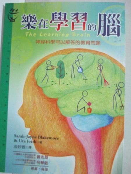 【書寶二手書T3/親子_HYV】樂在學習的腦-神經科學可以解答的教育問_Sarah-Jayne