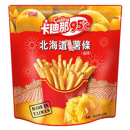 卡迪那95℃薯條鹽味216G