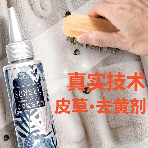 清潔劑專業皮草去黃劑毛呢發黃清洗劑羊剪絨羊毛皮毛一體毛領家用干洗劑 快速出貨