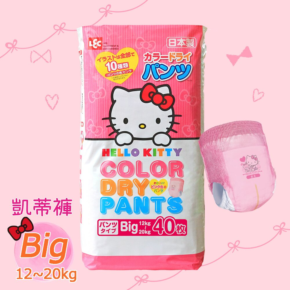 日本LEC Hello Kitty凱蒂紙尿褲 Big40片 (12~20Kg)