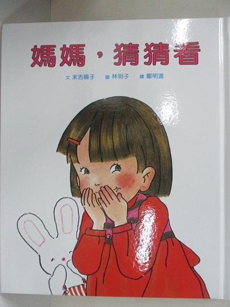 【書寶二手書T1/少年童書_KC3】媽媽,猜猜看_末吉曉子