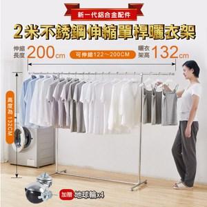 【PERFECT】新一代鋁合金配件2米不鏽鋼H型單桿伸縮移動式曬衣架(升級鋁合金配件