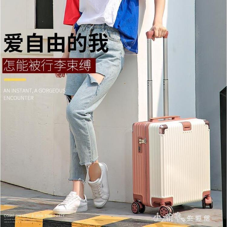 18吋拉桿箱行李箱女旅行男小型小號輕便18寸20密碼登機拉桿箱子韓版 【雙十二狂歡】