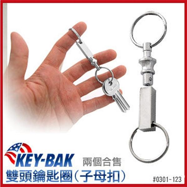 KEY BAK 子母扣鑰匙圈 兩個合售 #0301-123 銀 、#0301-123 金【AH31002-2】99愛買小舖