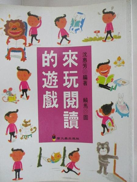 【書寶二手書T1/國中小參考書_KEG】來玩閱讀的遊戲_沈惠芳