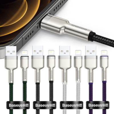 Baseus倍思 鋁合金卡福樂for iphone/ipad Lightning 2.4A 充電傳輸線200cm - 2入