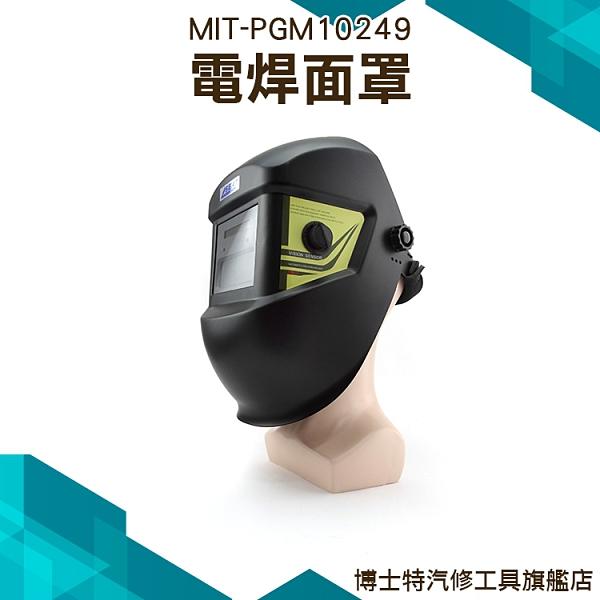 焊接面具 暗渡深淺 防護焊帽 調光電焊帽 電焊防護 防衝擊面罩 焊工變光 輕便式電焊面罩焊帽眼鏡