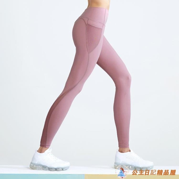 粉色高腰提臀蜜桃緊身瑜伽褲運動女【公主日記】