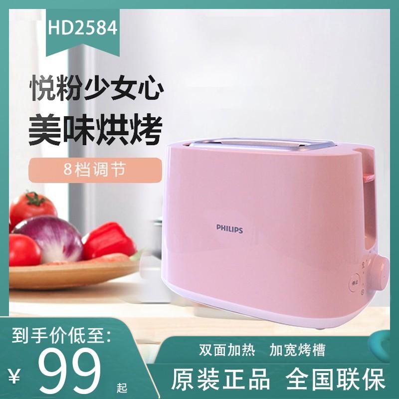 免運 麵包機 飛利浦烤面包機HD2584多功能早餐機粉色多士爐吐司家用小型全自動