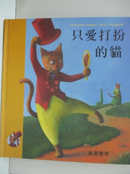 【書寶二手書T1/少年童書_KDT】只愛打扮的貓_Florence Grazia, Eric Puybaret[作]