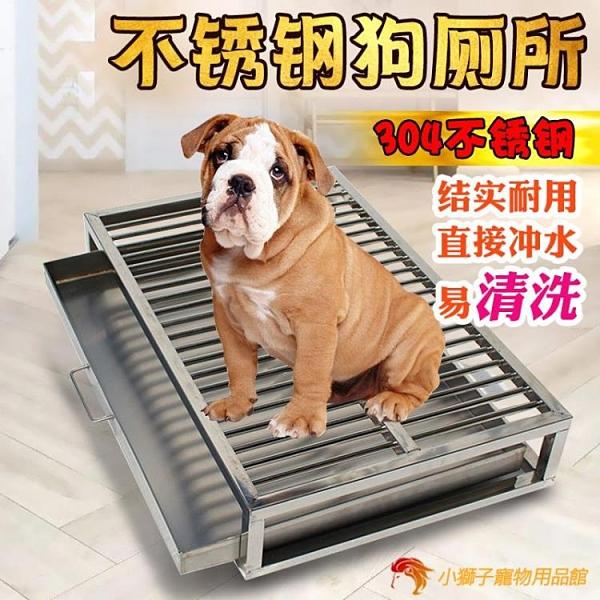 狗廁所自動沖水不銹鋼小型犬中大號寵物廁所狗便盆馬桶【小獅子】