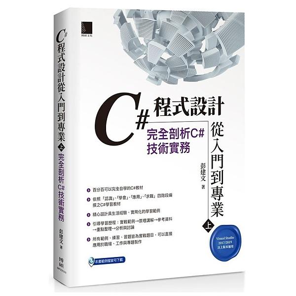 C# 程式設計從入門到專業(上):完全剖析C#技術實務