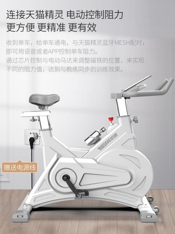 動感單車 英爾健磁控動感單車健身車家用超靜音室內減肥腳踏運動自行車器材