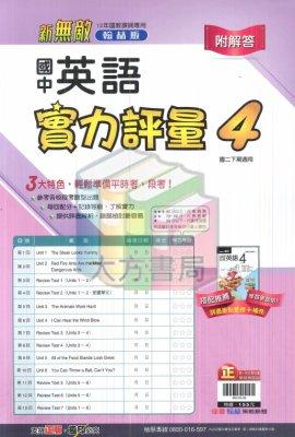 109下國中翰林版2下測驗卷-英語(現貨)