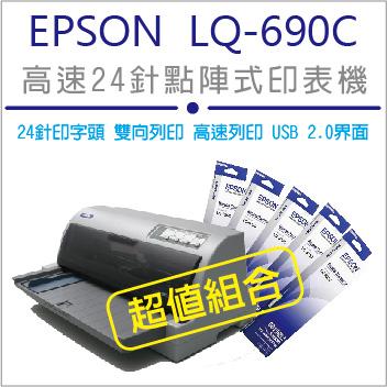 【獨家贈送禮券100元+送1年延保卡】 EPSON LQ-690C 點矩陣印表機會計套組+原廠色帶5支