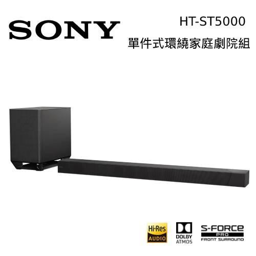 SONY HT-ST5000 7.1.2聲道家庭劇院無線單件式喇叭 ST5000 公司貨 加價購【私訊再折】