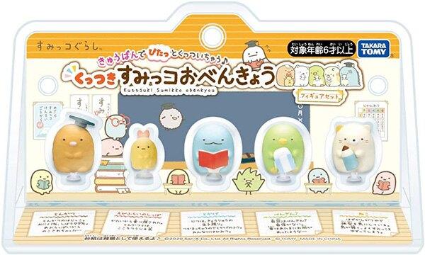 【角落生物 學校吸盤公仔】角落生物 學校 吸盤公仔 擴充玩具 角落小夥伴 日本正品 該該貝比日本精品