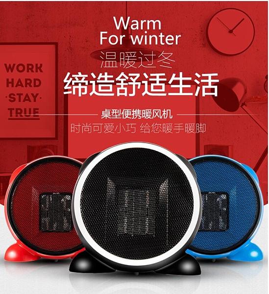 暖風機 卡通迷你暖風機小型桌面取暖器可愛家用電暖器 現貨 新年禮物