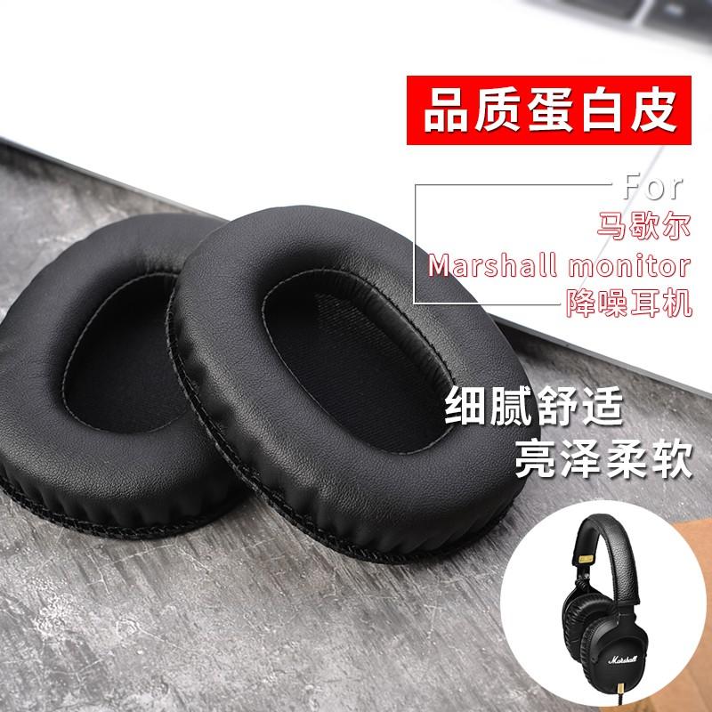 現貨適用于MARSHALL monitor馬歇爾頭戴式大耳機海綿套耳罩耳機套耳墊