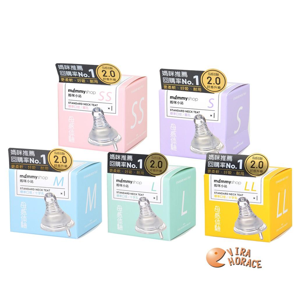 媽咪小站 母感體驗2.0 防脹氣奶嘴(標準口徑一入裝)防脹氣閥設計 減少脹氣發生 HORACE