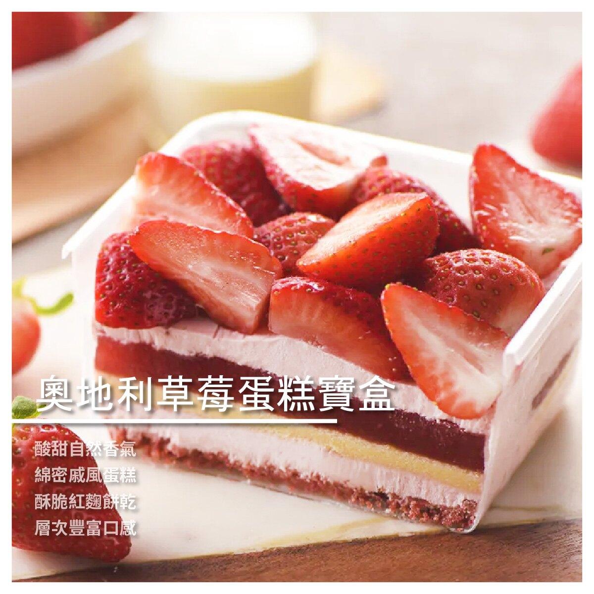【栗卡朵洋菓子工坊】奧地利草莓蛋糕寶盒/650g