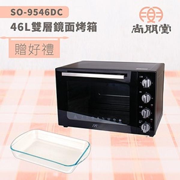 【買就送】尚朋堂 商業用雙層鏡面烤箱SO-9546DC