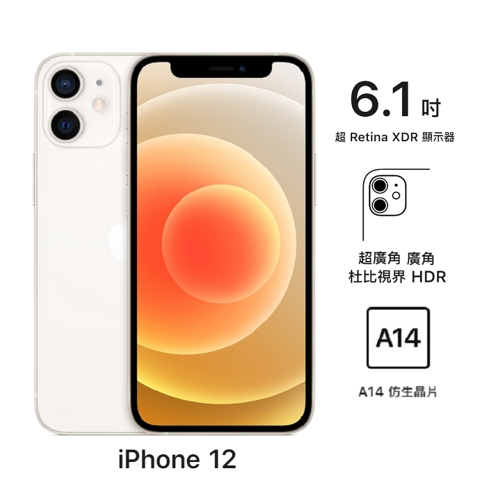 Apple iPhone 12 64G (白) (5G)【20W】