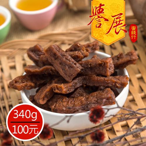 【譽展蜜餞】千層豆干 340g/100元