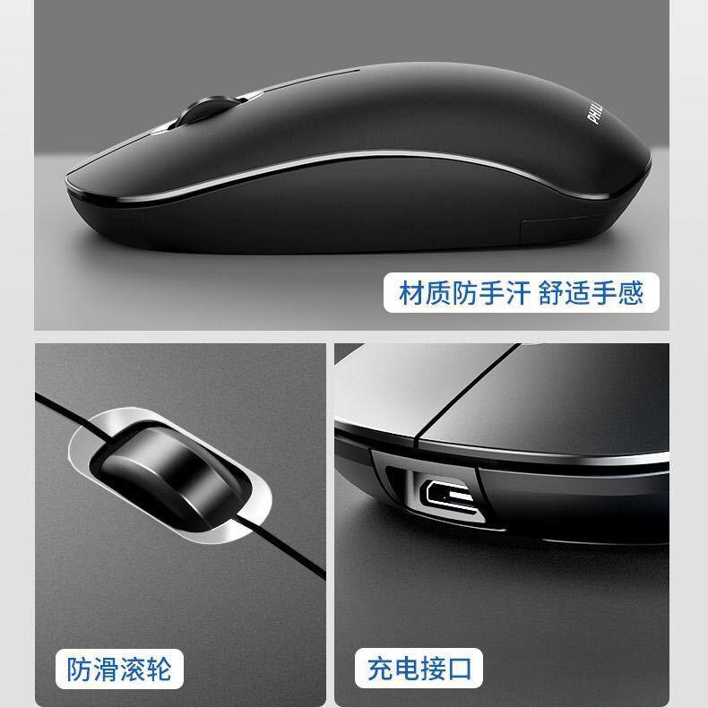 無線滑鼠 飛利浦無線滑鼠可充電靜音便攜家用辦公筆記本臺式機專用無線滑鼠