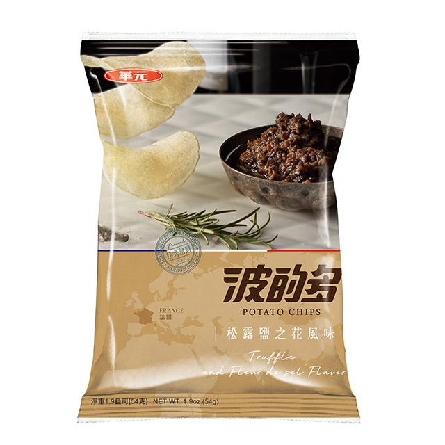 華元 波的多洋芋片54g-松露鹽之花風味