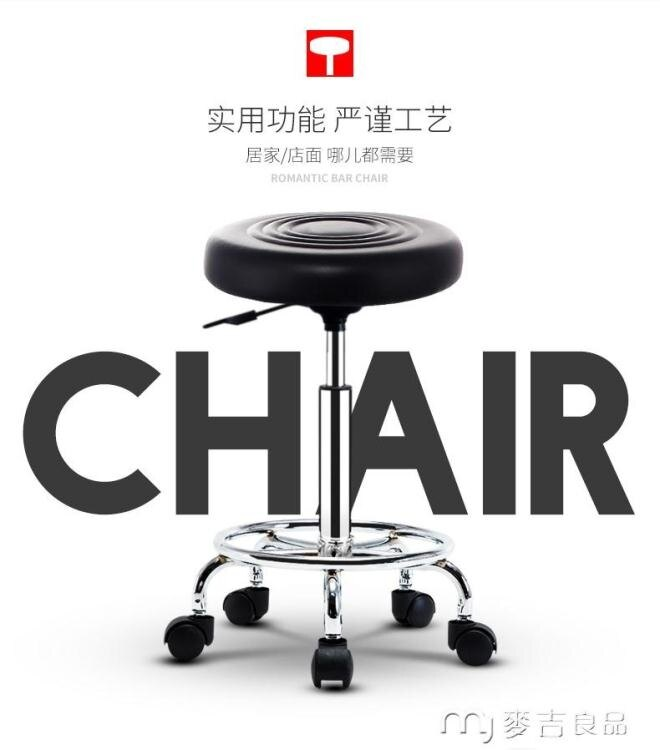 吧檯椅科潤吧台椅酒吧凳美容椅子靠背凳子旋轉升降吧椅高腳圓凳吧凳