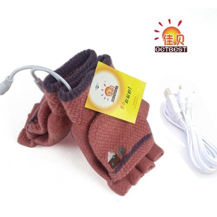 usb暖手套 冬季智能暖手電熱usb充電電加熱男女自發熱手套保暖雙面毛線半指