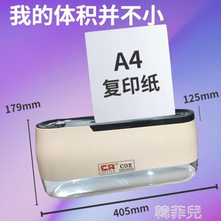 碎紙機 CR靜音粒狀迷你桌面辦公家用電動文件粉碎機2*10mm小型碎紙機