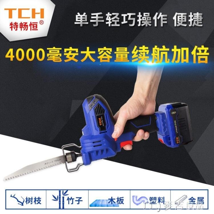 電鋸鋰電電鋸充電式往復鋸馬刀家用木工小型手持鋸子戶外伐木電動