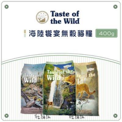 Taste of the Wild海陸饗宴〔無穀貓糧,3個口味,400g,美國製〕