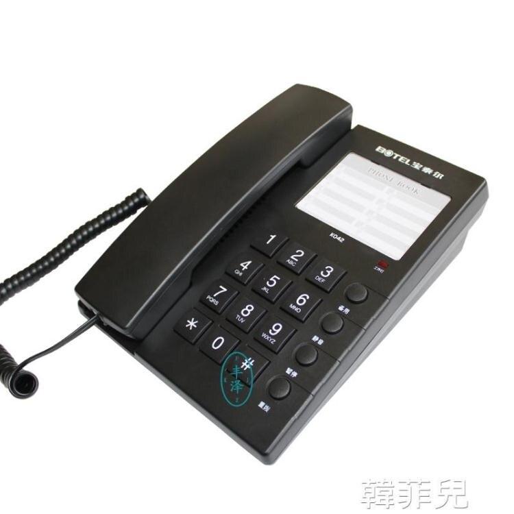電話機 寶泰爾K042賓館 客房 酒店 電話 電話機 座機 配交換機 辦公 快捷
