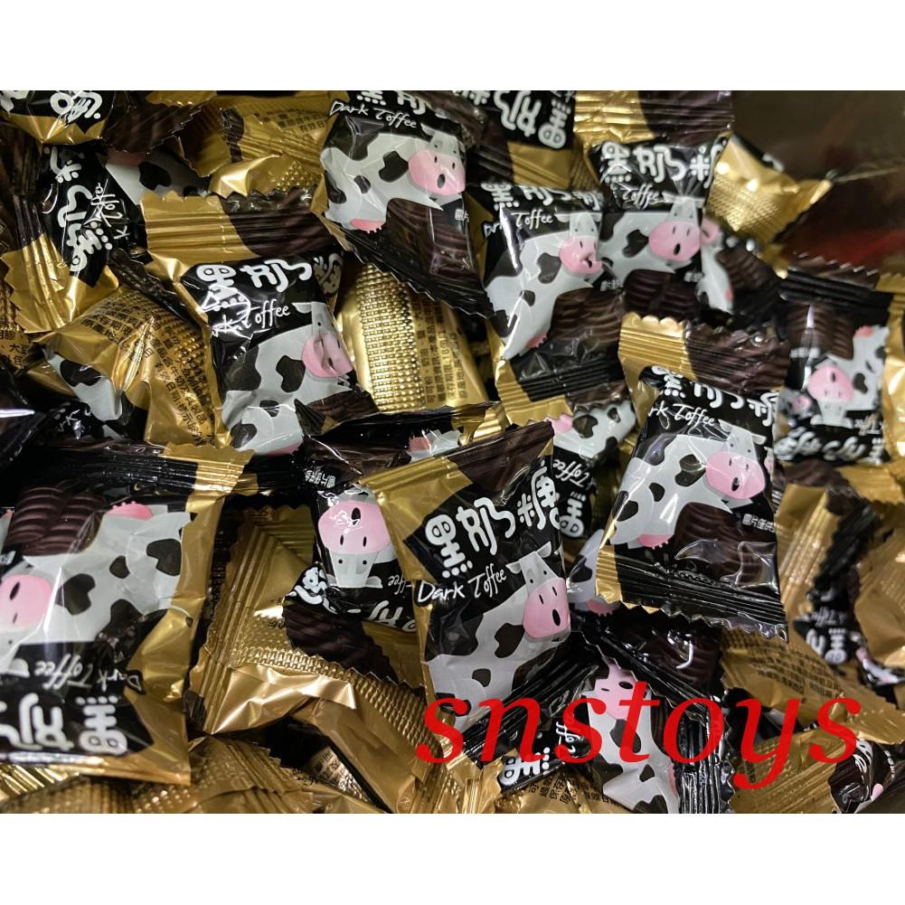 sns 古早味 散糖 糖果 黑奶糖 黑糖牛奶糖 300公克 約±50個 香濃好吃