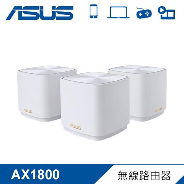 【ASUS 華碩】ZENWIFI AX Mini XD4 WiFi 6 無線路由器三入組 【贈除濕袋】